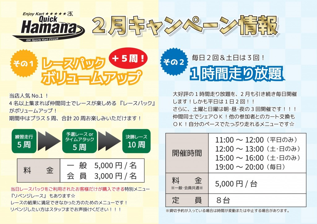 浜名2月キャンペーン