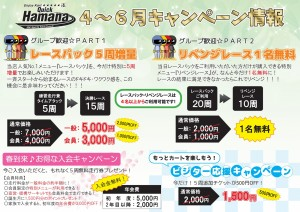 201704-06キャンペーン情報(浜名)_ol