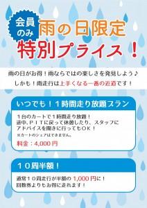 雨天キャンペーン(継続)_ol