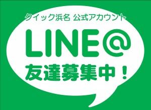 LINE@友だち募集(浜名)