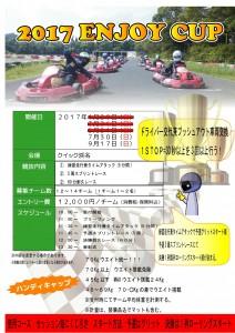 201707浜名ENJOYCUP_ol
