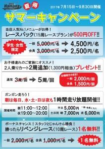 20170715-0930サマーキャンペーン(浜名)_ol