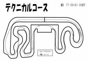 テクニカルコースライン図