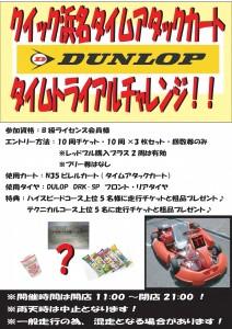 HT-DUNLOP (2)