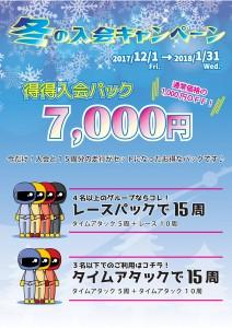 201712-201812入会キャンペーン(浜・阪)_ol
