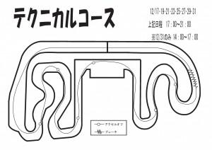 201712ライン図
