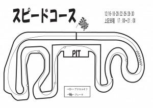 201712スピードコースライン図