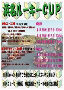 2018浜名ルーキーCUP