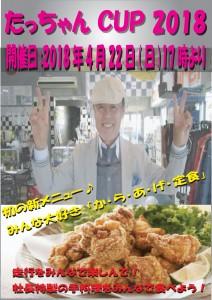201804たっちゃん