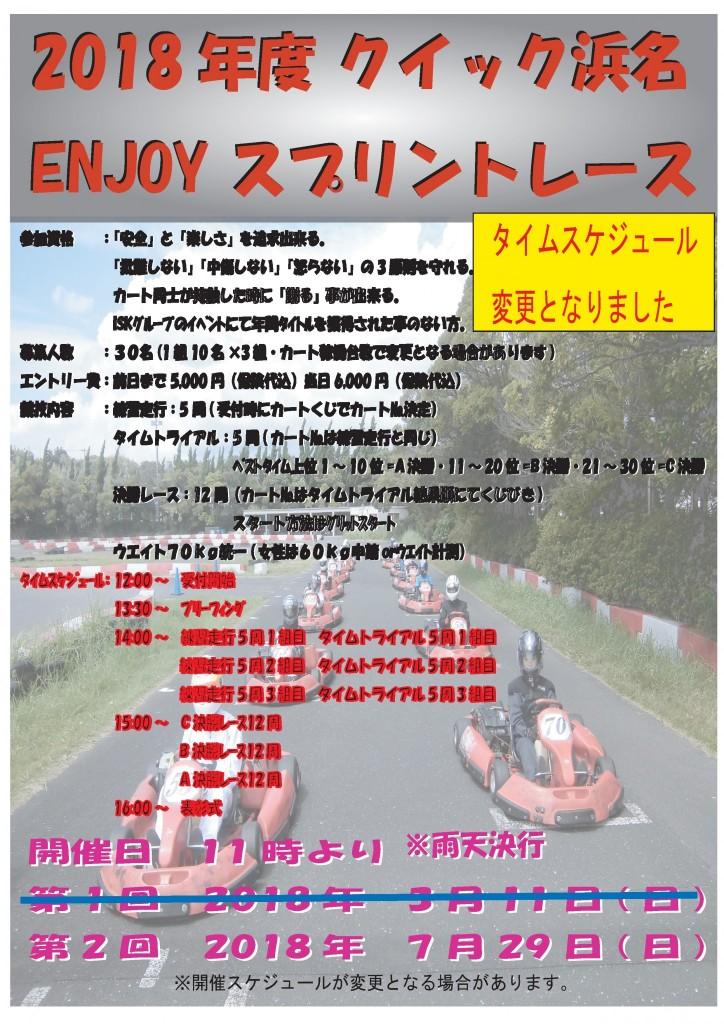 201807浜名ENJOYスプリント