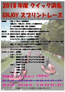2018浜名ENJOYスプリント第2戦