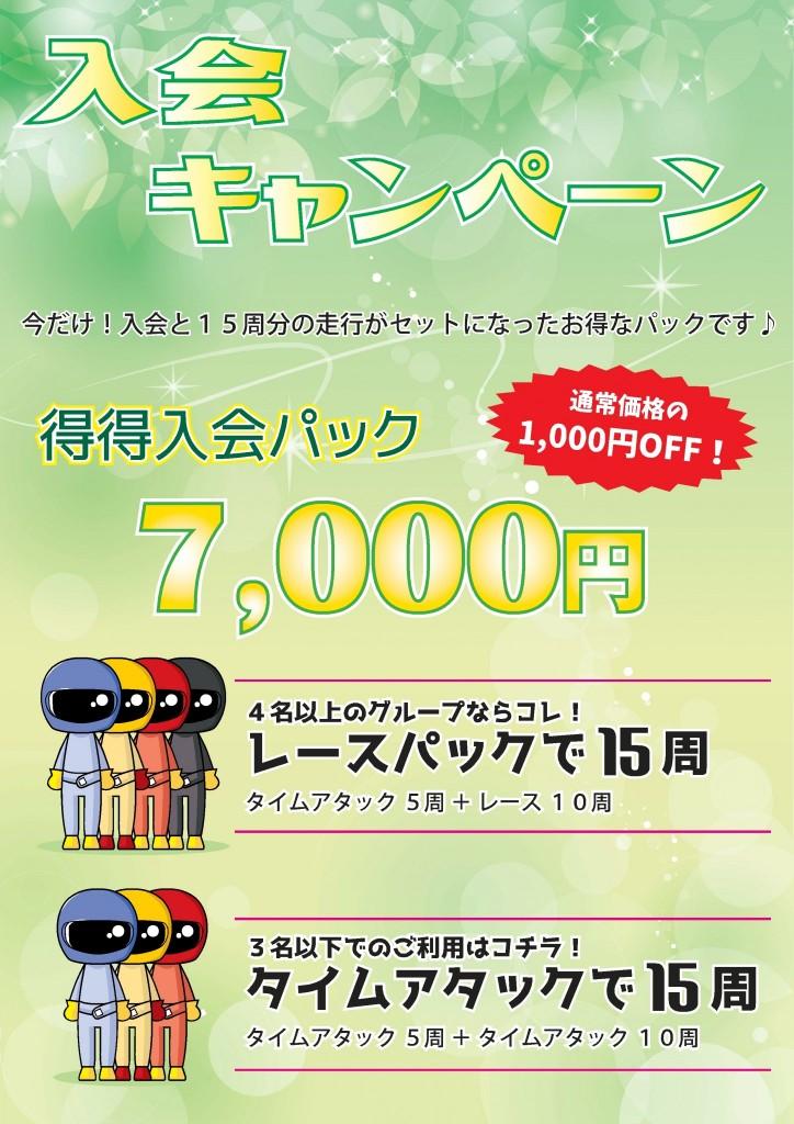 2018入会キャンペーンポスター