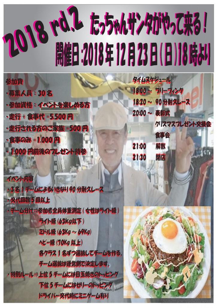 201812たっちゃんCUP