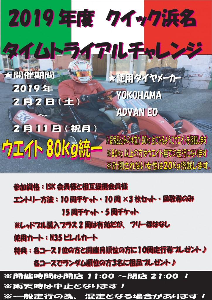 2019.02浜名TC