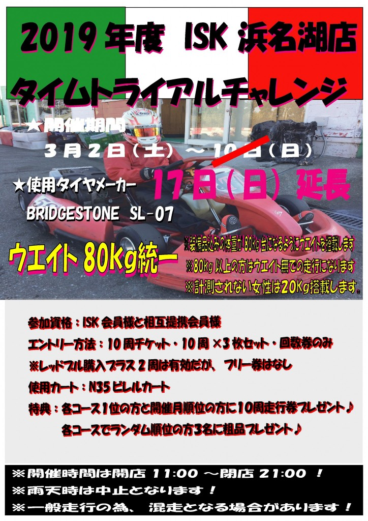 2019.03TCチャレンジPOP延長