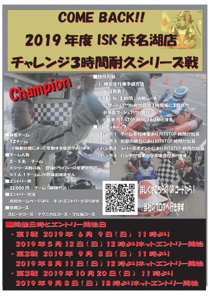 2019ISK浜名湖店シリーズ戦