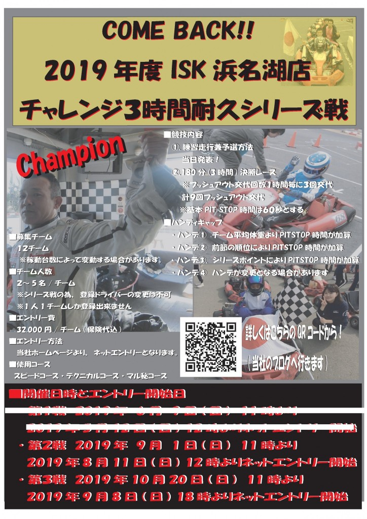 2019ISK浜名湖店シリーズ戦(改訂版)