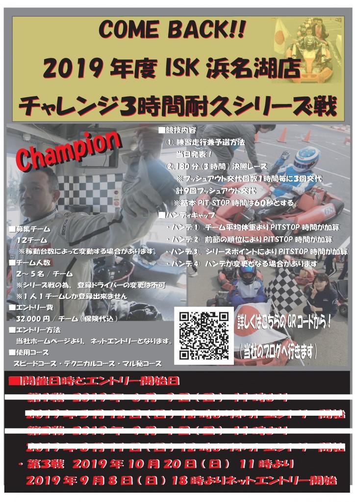 2019ISK浜名湖店シリーズ戦(改訂版)2