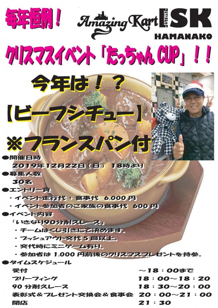 20191222たっちゃんCUP