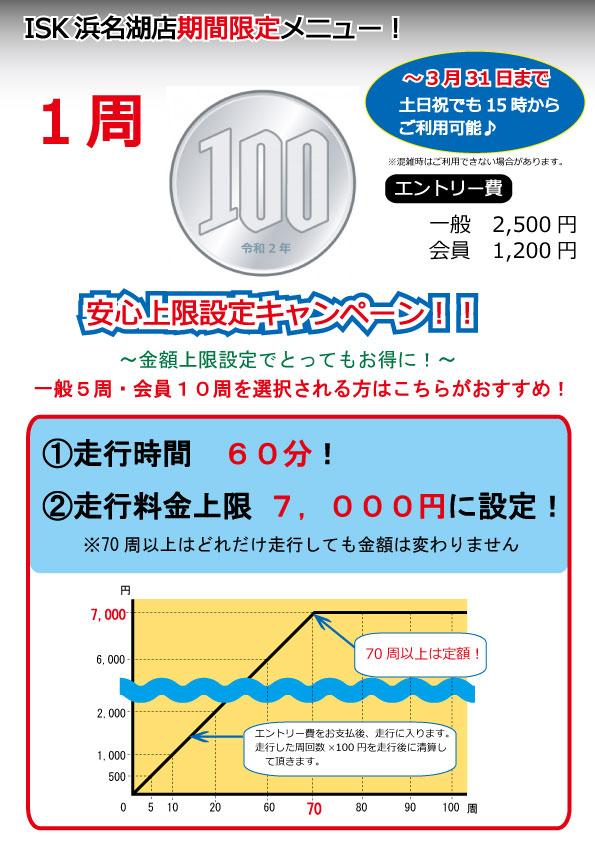 202001浜名1周100円キャンペ