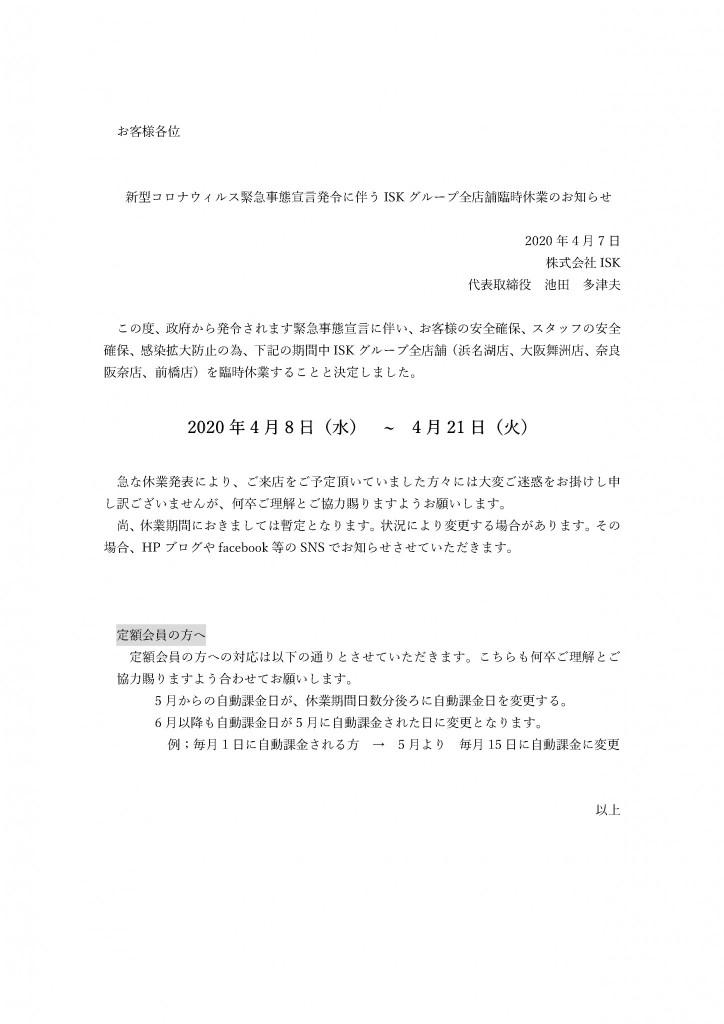 20200407新型コロナウィルス緊急事態宣言発令に伴う臨時休業のお知らせ