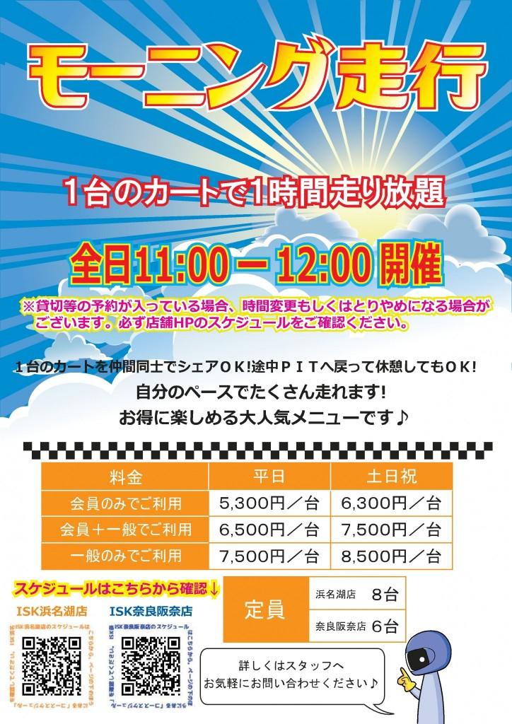 201911モーニング走行(浜名.阪奈)_ol