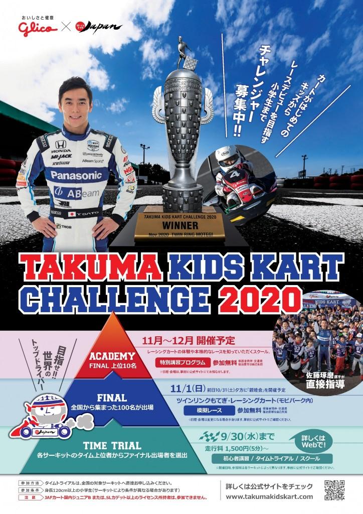 TKKC 2020_A4