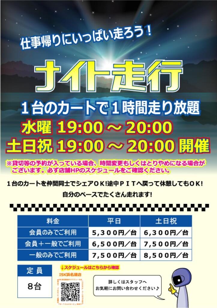 201911ナイト走行(浜名)