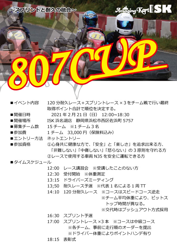 807CUP案内