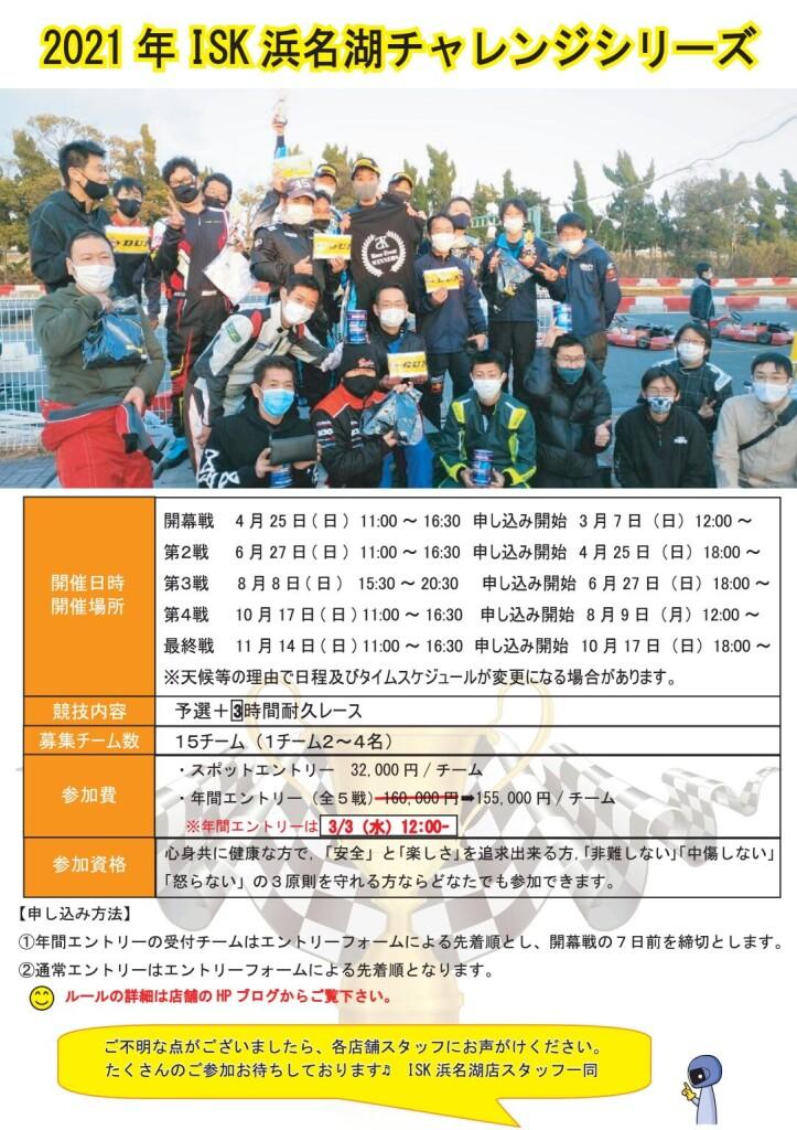 2021年ISK浜名湖チャレンジシリーズol