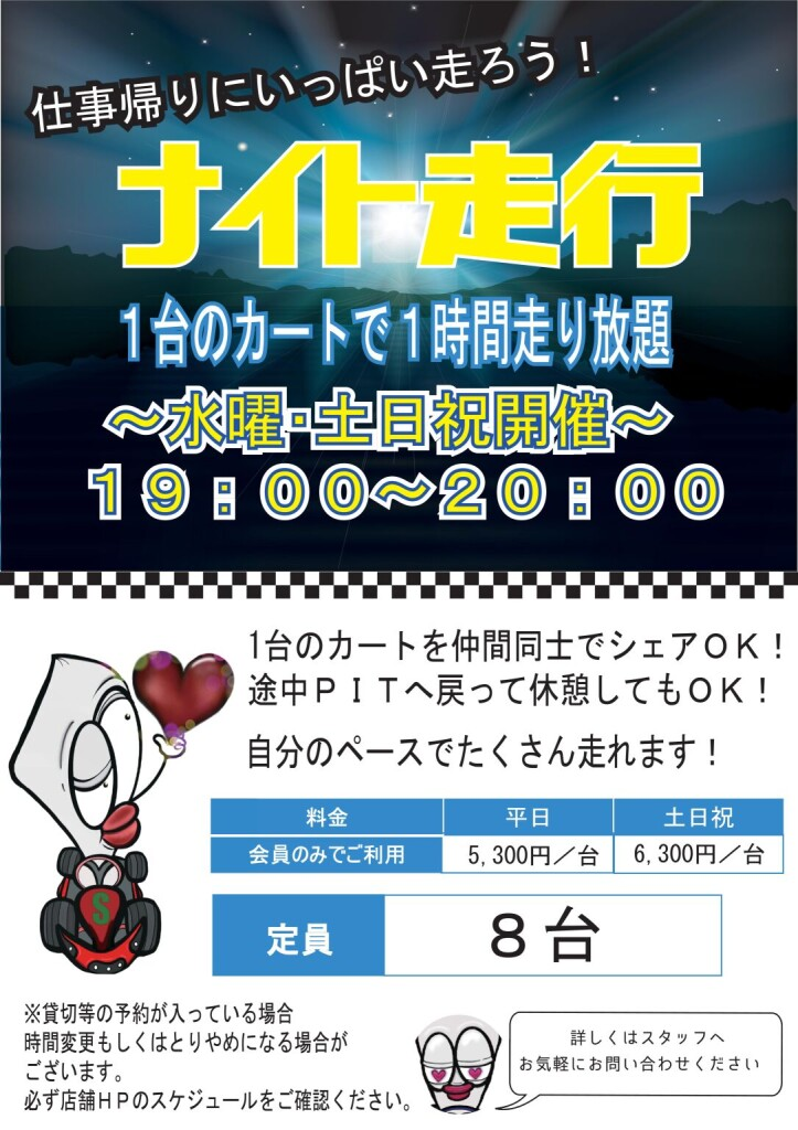 20210720ナイト走行(浜名)