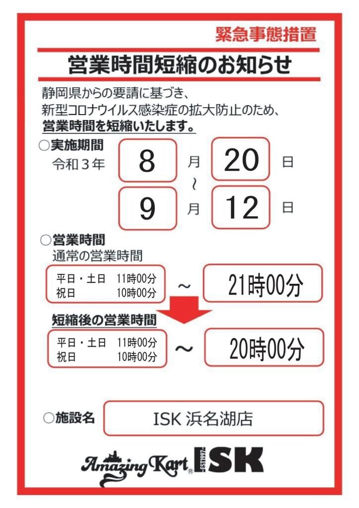 じたい緊急事態宣言 時短営業_浜松8月20日~9月12日)