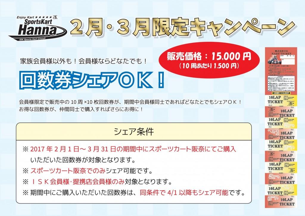 阪奈2-3月キャンペーン