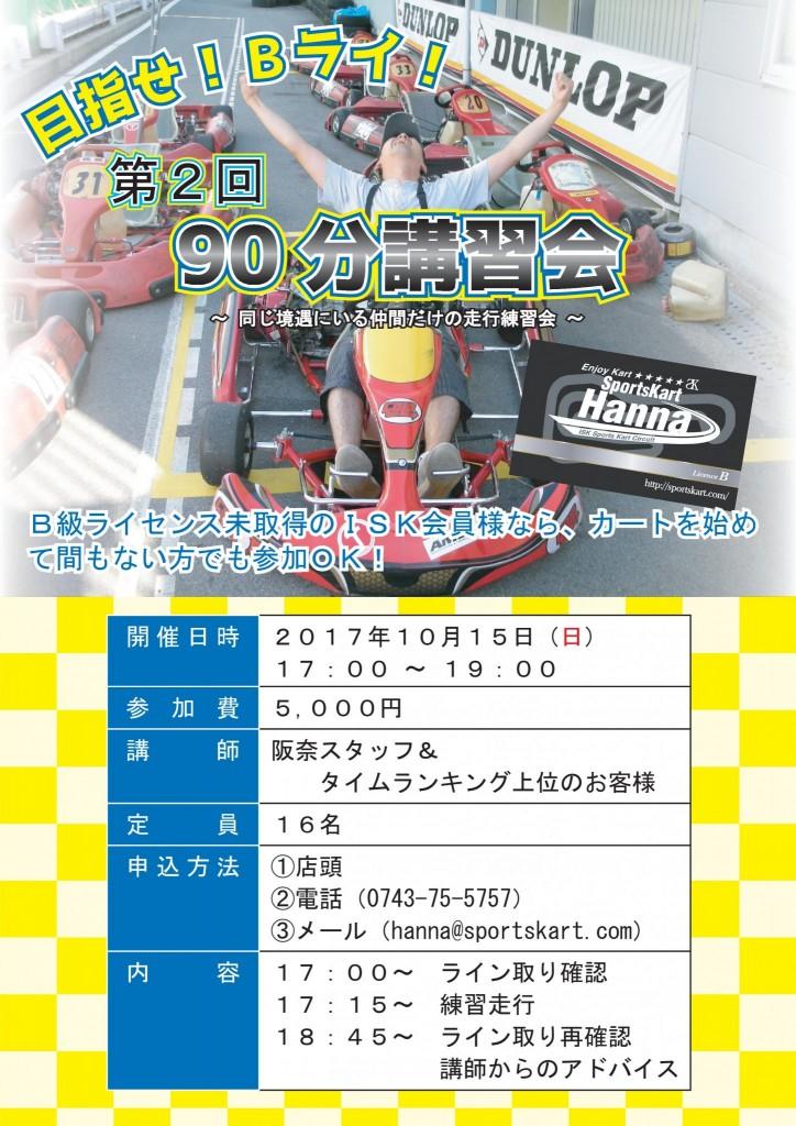 阪奈目指せBライ講習会20171015