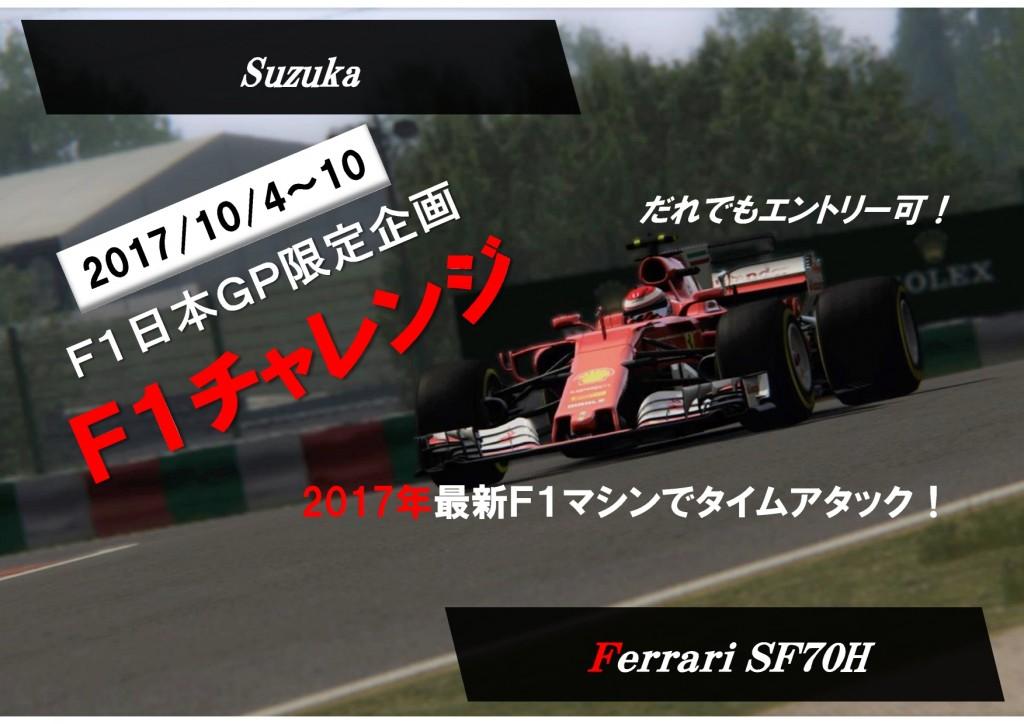 F1チャレンジ A4