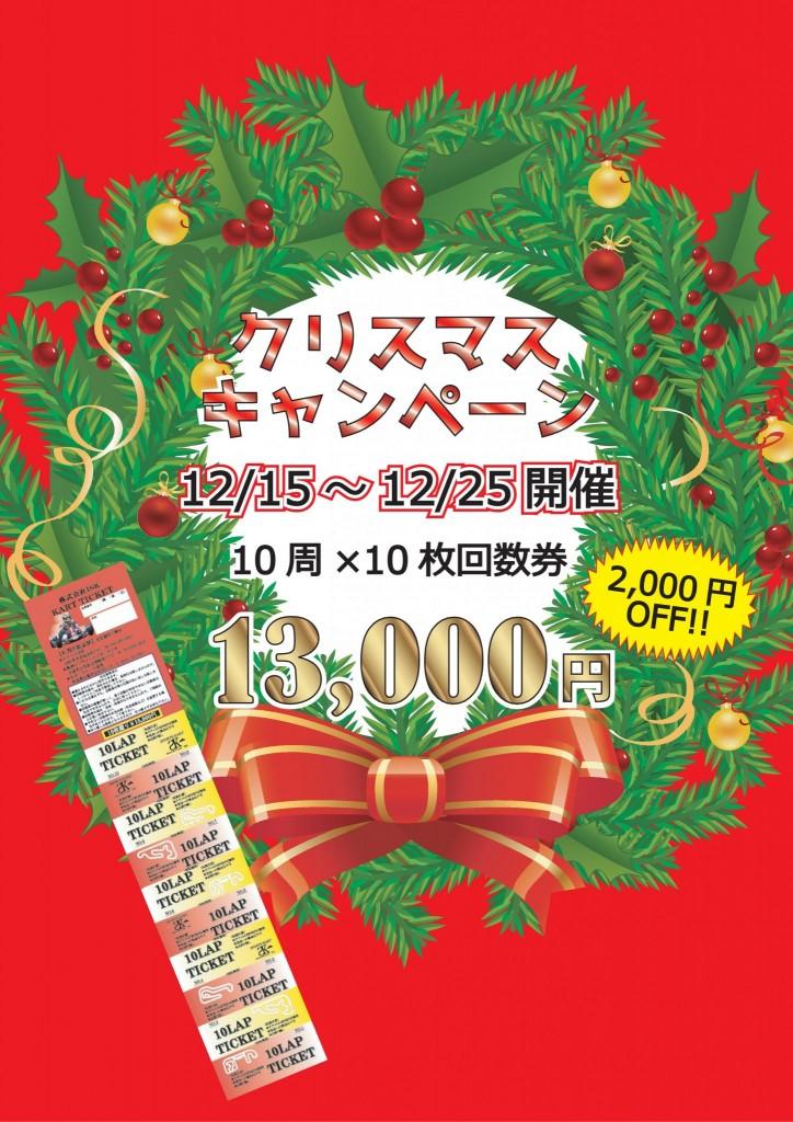 2018クリスマスキャンペーン(回数券割引)
