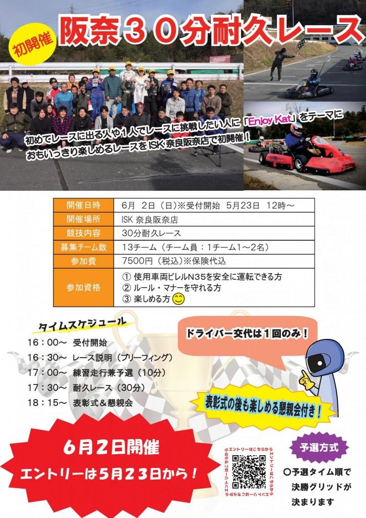 阪奈30分耐久レース_ol