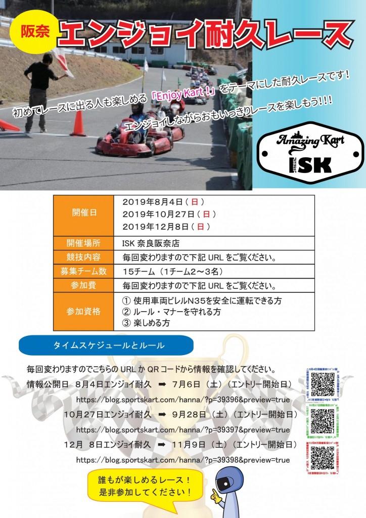 阪奈エンジョイ耐久レース_ol