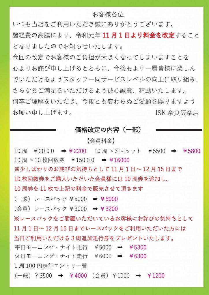 料金改定のお知らせ(阪奈)