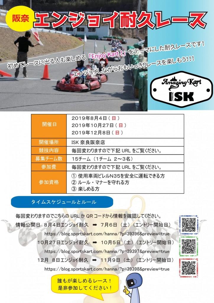 阪奈エンジョイ耐久レース