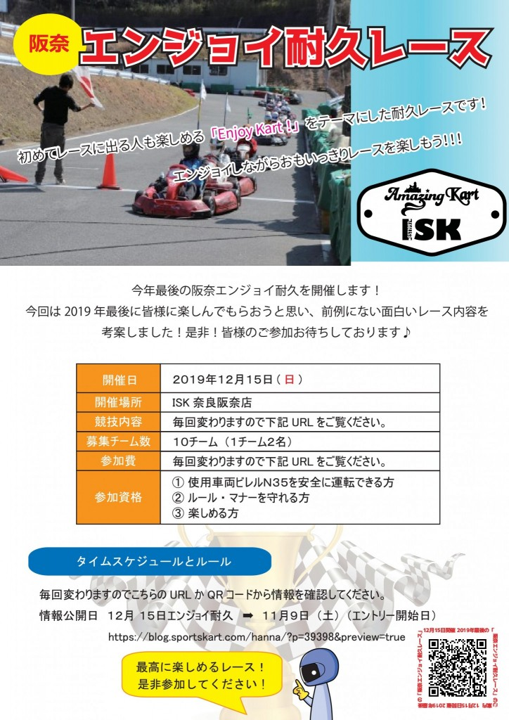 阪奈エンジョイ耐久レース最終戦_ol