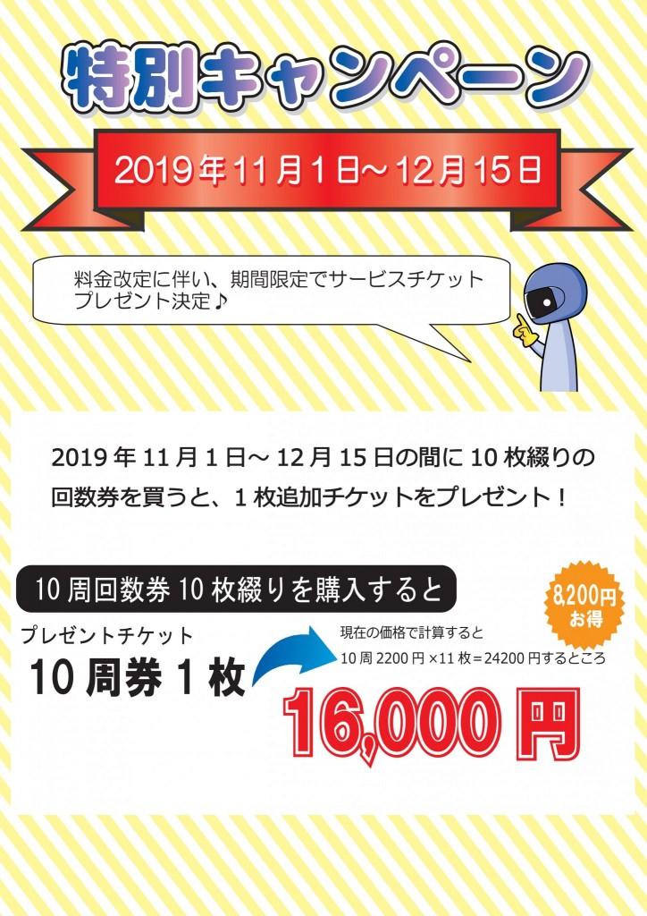 価格変更に伴う追加ケットキャンペーン(阪奈)_ol
