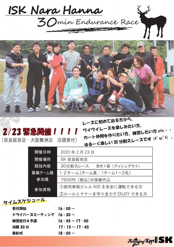 阪奈30分耐久レース2020