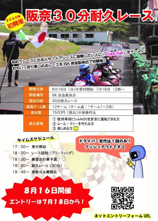 阪奈30分耐久レース(20200816)_ol