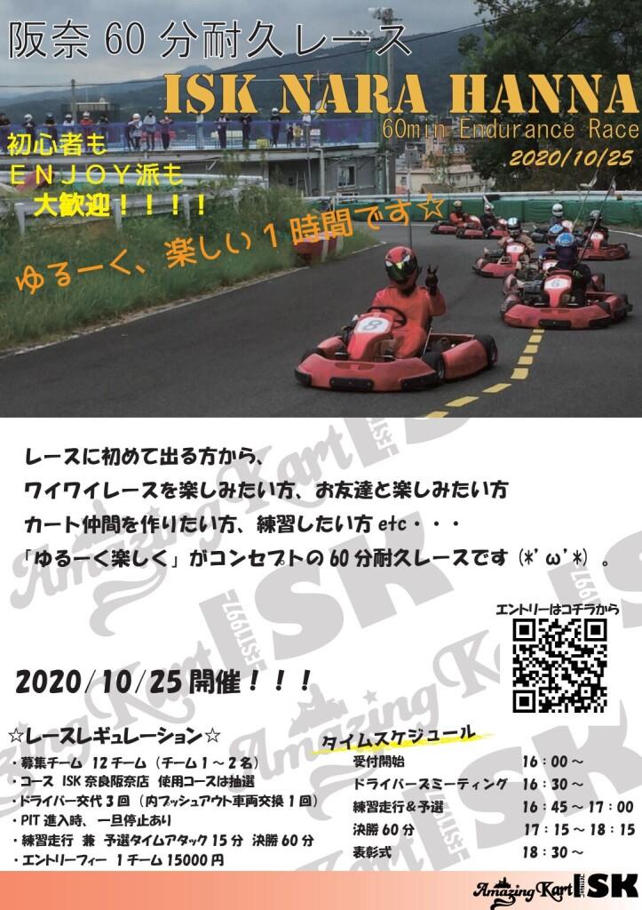 阪奈60分耐久レース2020.10