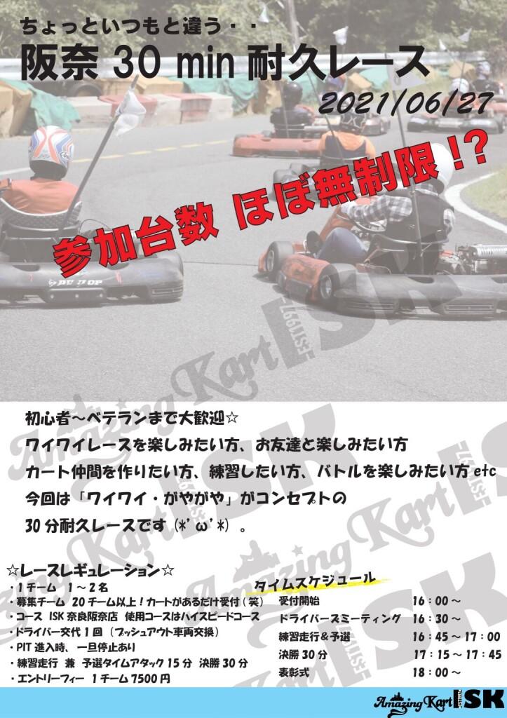 阪奈30分耐久レース2021.6.27