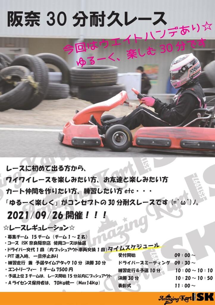 阪奈30分耐久レース2021.0926