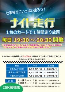 202005ナイト走行(前橋)02