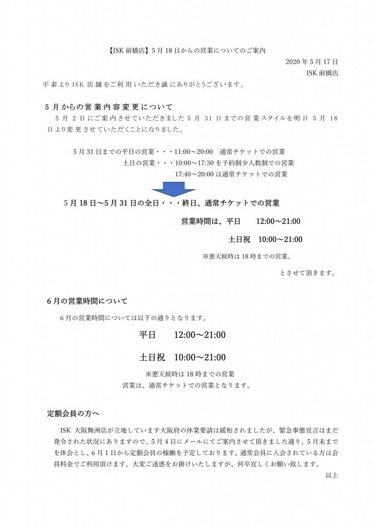 【前橋】5月18日からの営業について案内