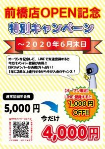 20200517オープン記念入会キ